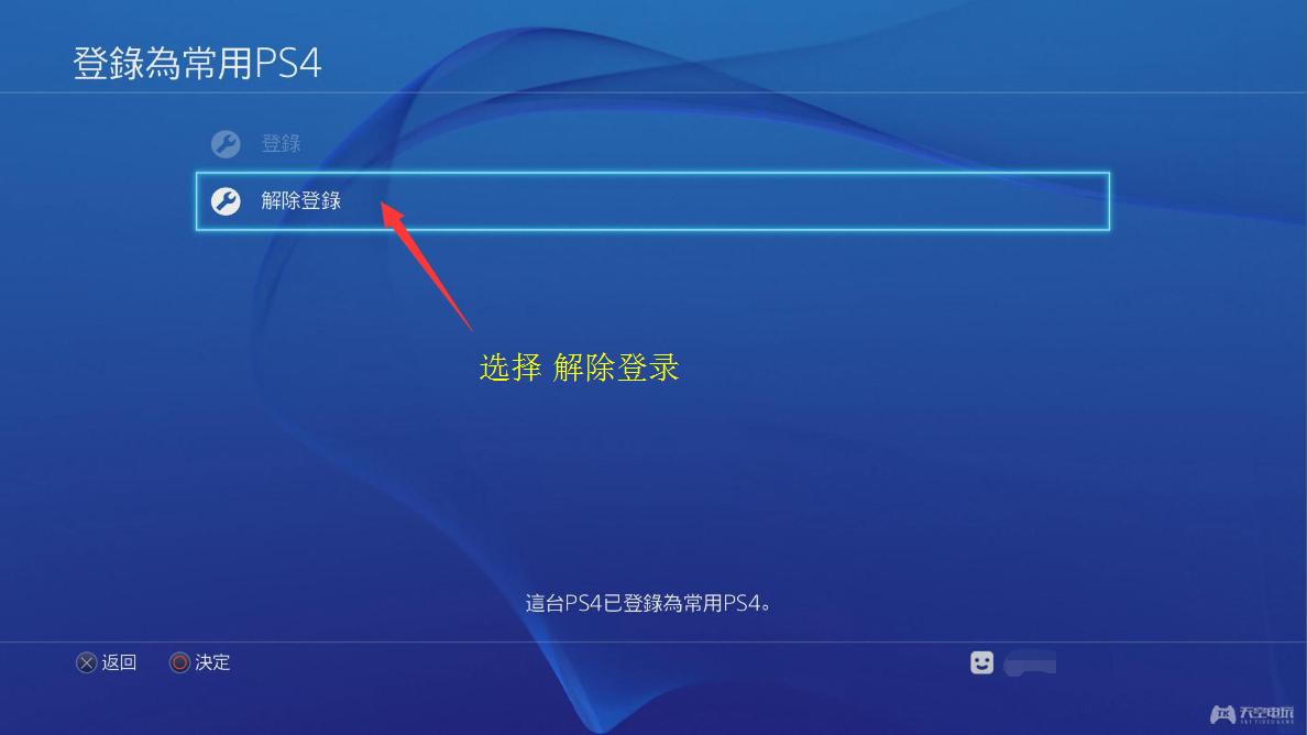 PS4游戏会员 解除帐号认证教程 数字版换游戏