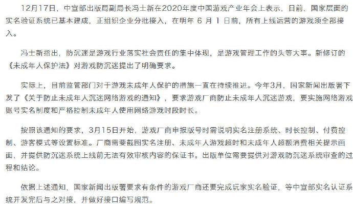 中宣部:明年6月起线上游戏必须实名认证