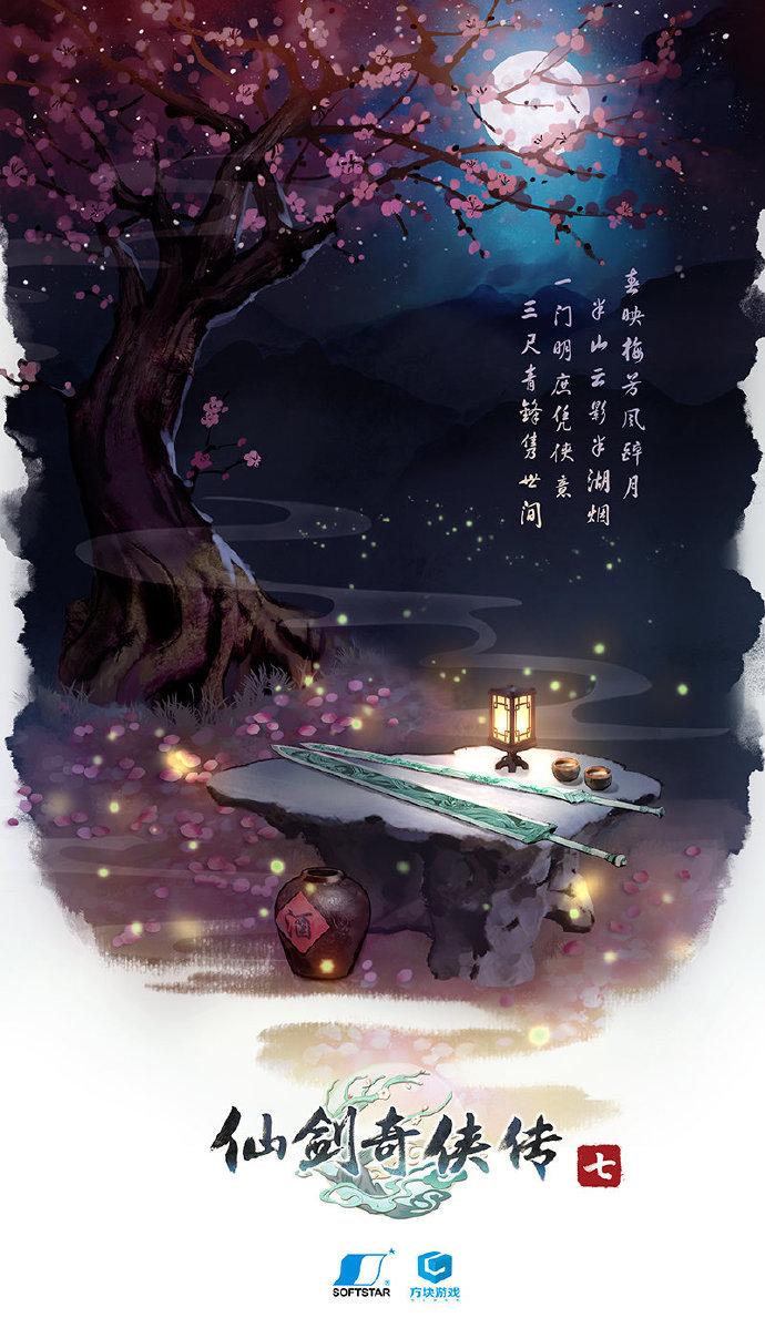 《仙剑奇侠传七》将于1月6日开启试玩版预约
