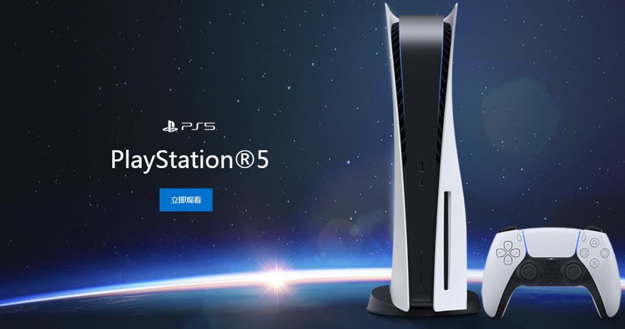 官方预警!索尼PS中国官方提示国行版PS5即将降临