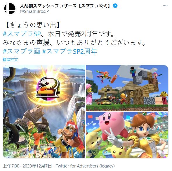 《任天堂明星大乱斗特别版》发售2周年!官方致谢