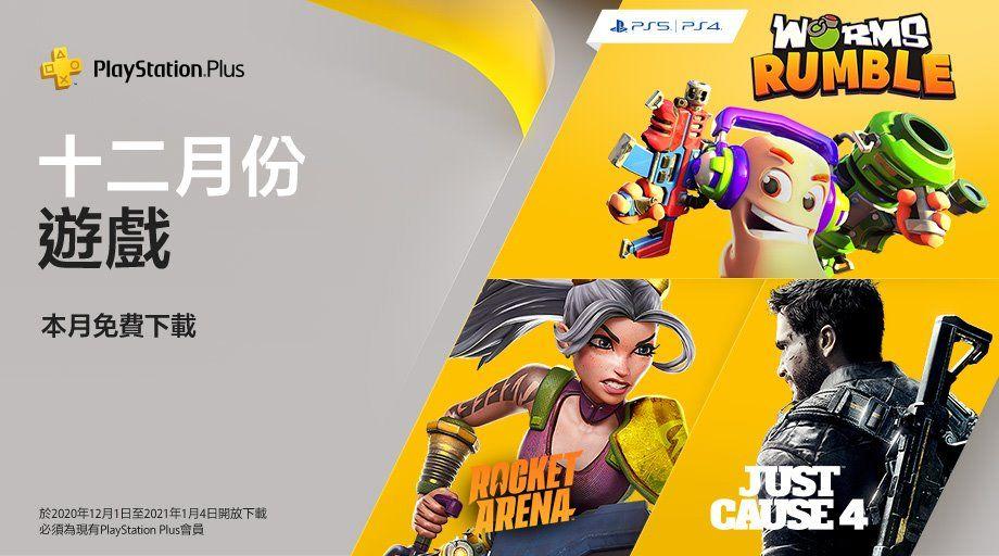 PlayStation Plus 12月会员免费游戏公布:《正当防卫4》《百战天虫:大乱斗》等三款游戏