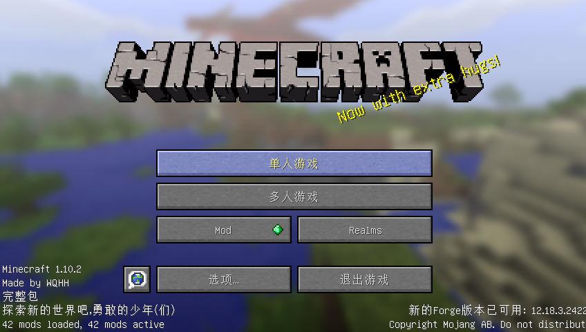 《我的世界 Minecraft》中文版百度云迅雷下载1.16.4java吾爱专属魔改整合包