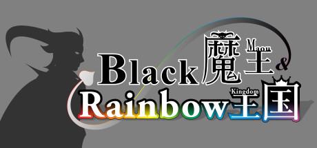 《黑色魔王和彩虹王国 Black Maou Rainbow Kingdom》中文版百度云迅雷下载v15.01.2021