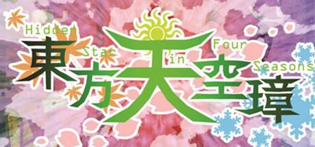 《东方天空璋 ~ Hidden Star in Four Seasons.》日文版百度云迅雷下载
