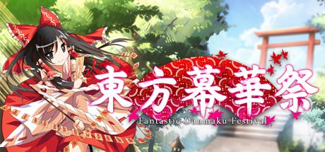 《东方幕华祭 TouHou Makuka Sai ~ Fantastic Danmaku Festival》中文版百度云迅雷下载