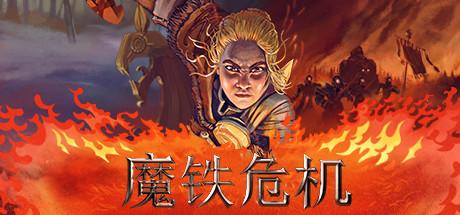 《魔铁危机 Iron Danger》中文版百度云迅雷下载v1.03.02