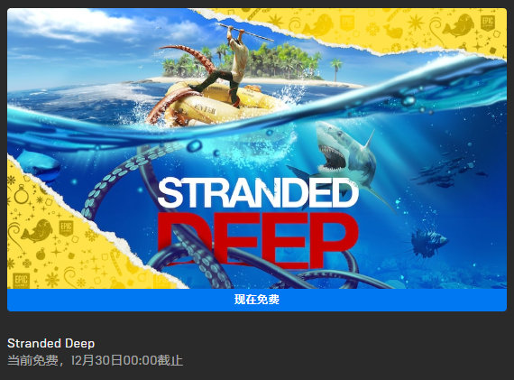 Epic喜加一,《深海搁浅》免费领