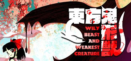 《东方鬼形兽 东方鬼形獣 〜 Wily Beast and Weakest Creature.》英文版百度云迅雷下载