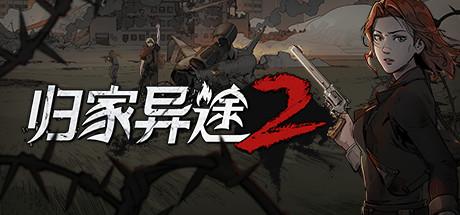 《归家异途2 HomeBehind 2》中文版试玩版百度云迅雷下载v0.3.6.1