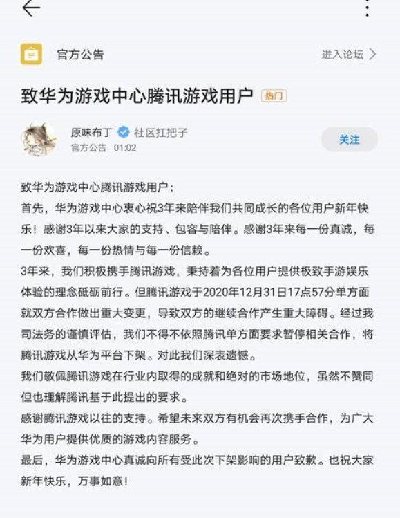 华为全面下架腾讯游戏:因腾讯单方面就合作做出重大变更