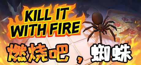 《燃烧吧,蜘蛛 Kill It With Fire》中文版百度云迅雷下载v1.2.03