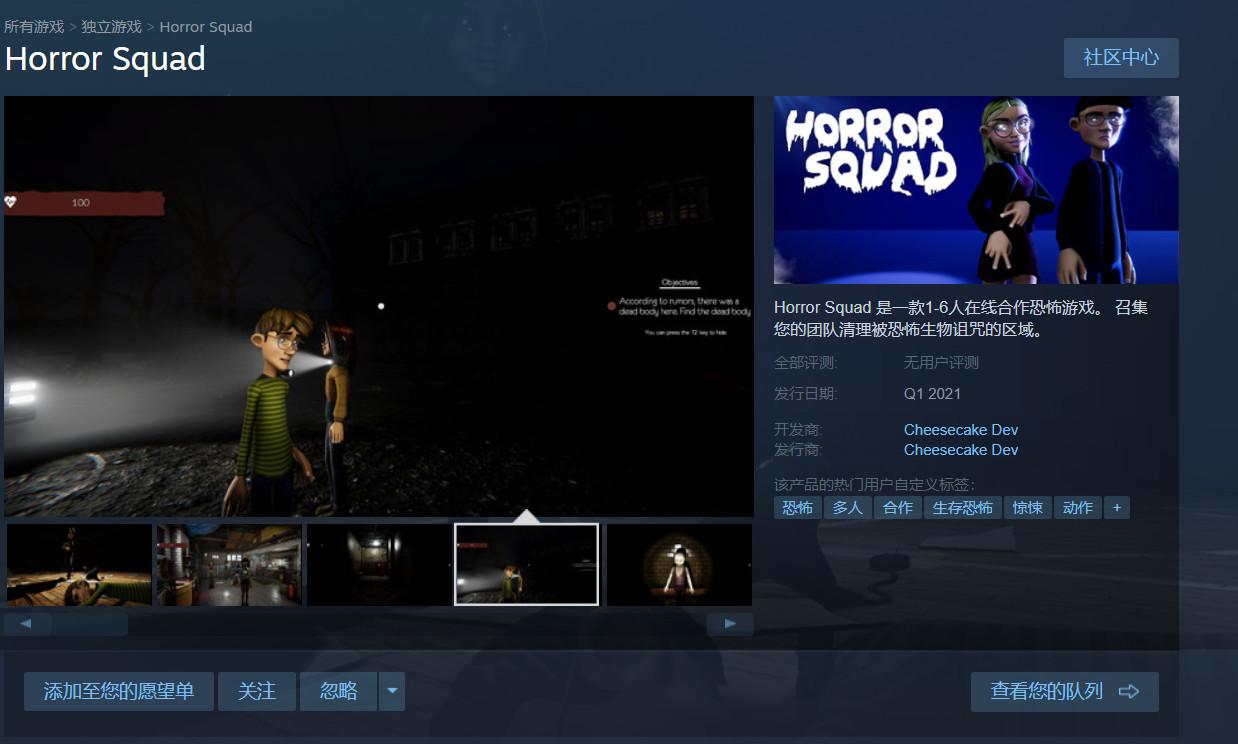 在线合作恐怖游戏《恐怖小队》上架Steam 支持简中