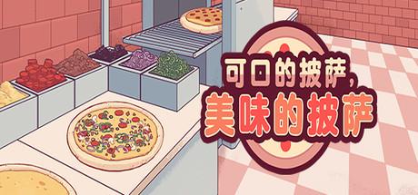 《可口的披萨,美味的披萨 Good Pizza, Great Pizza》中文版百度云迅雷下载