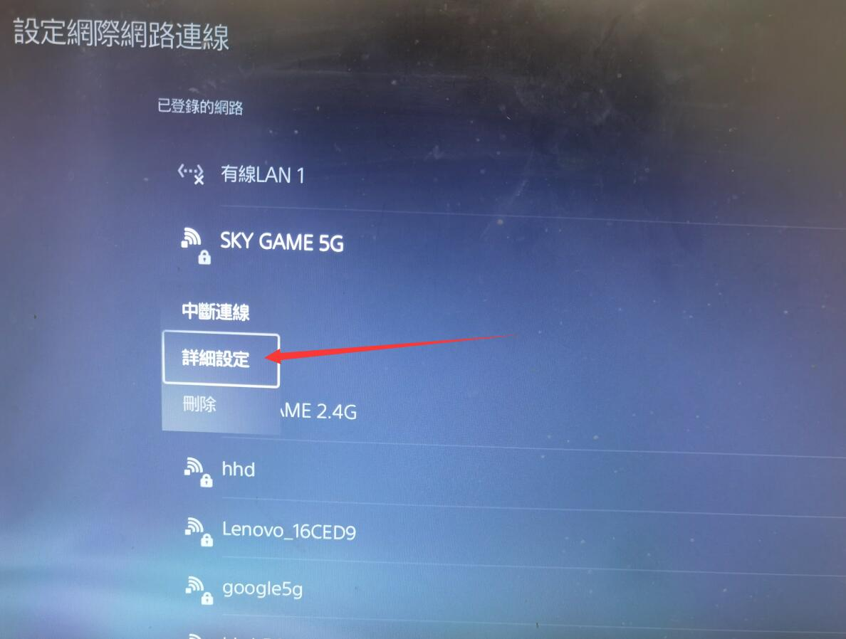 PS5修改DNS方法