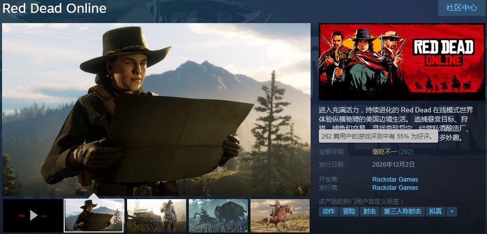 《荒野大镖客OL》好评率55% 没有中文引发不满