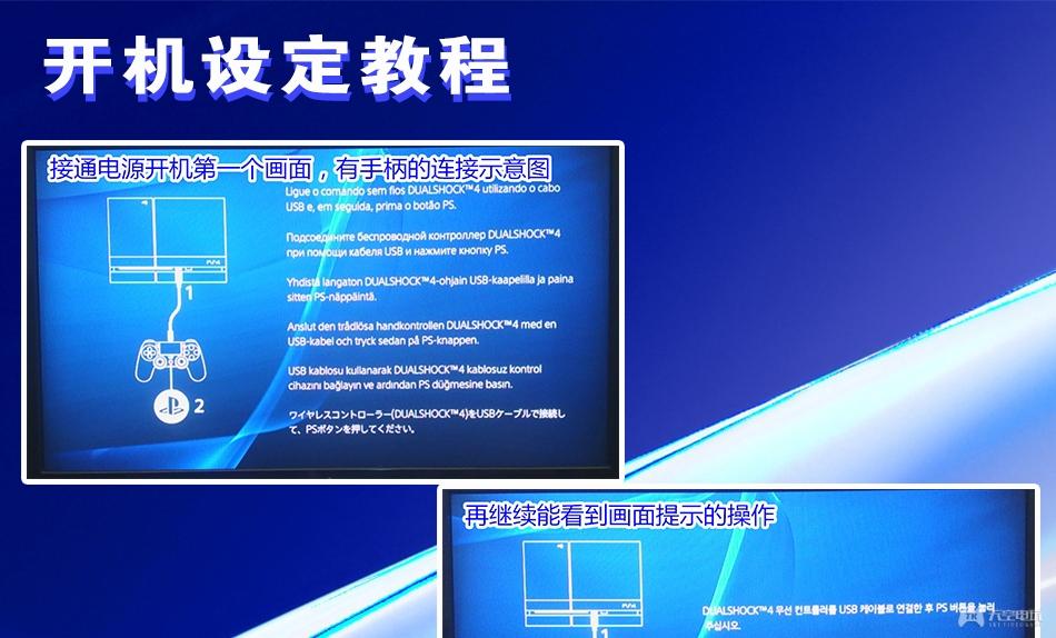 PS4开机后设定图文教程