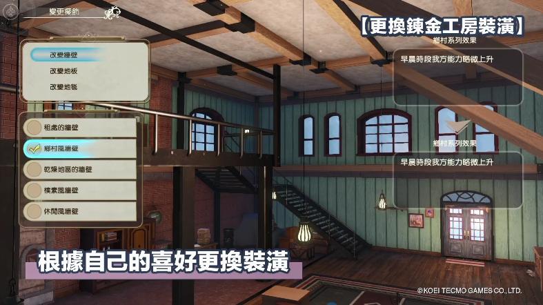 《莱莎的炼金工房2》新中文介绍影像:游戏系统篇