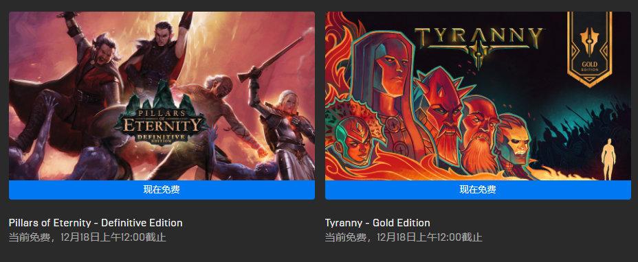 Epic喜加二,《永恒之柱:决定版》《暴君:黄金版》免费领