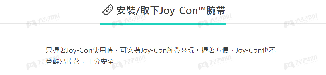 NS SWITCH 【Joy-Con腕帶安装方法】