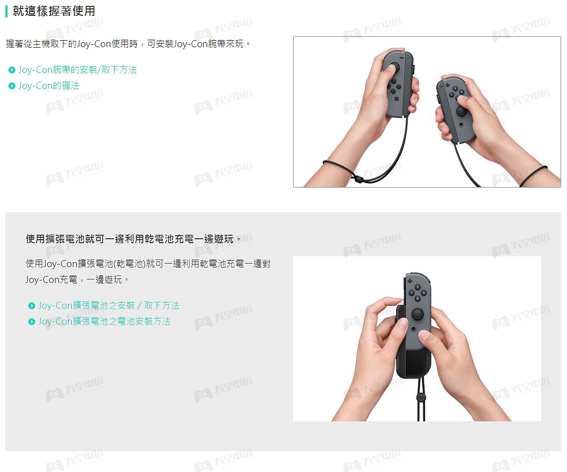 NS SWITCH 【Joy-Con及握把控制器使用方法】
