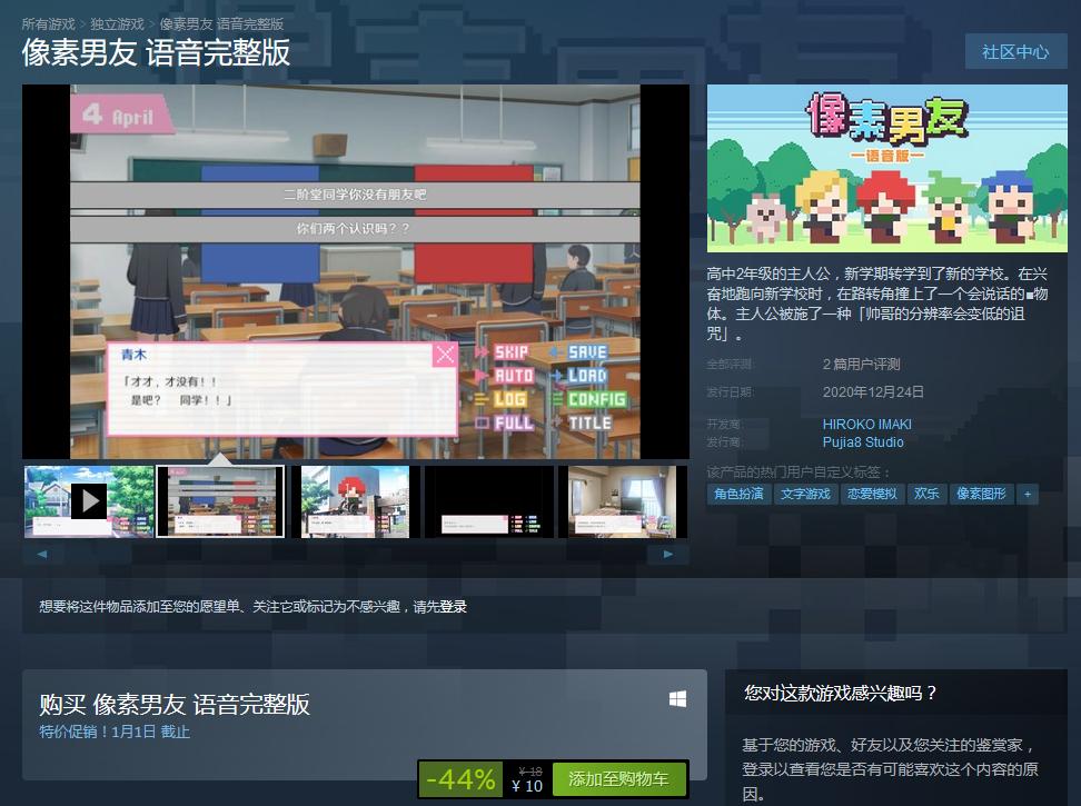 《像素男友 语音完整版》登陆Steam 国区折后价10元