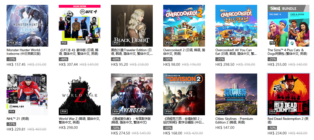 PSN港服节日限定优惠开启:《最终幻想7 重制版》半价