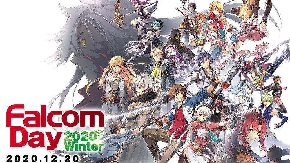 Falcom Day 2020 Winter活动确认将在国内放送