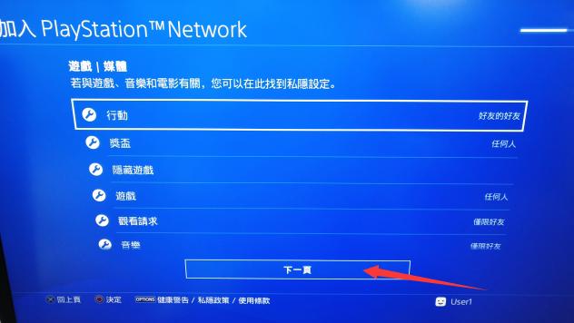 PS4 如何注册PSN 主机端注册