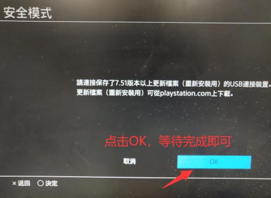 PS4重装系统教程