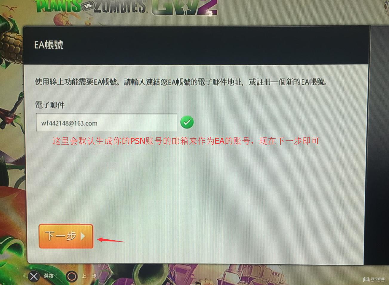 PS4 EA账号注册教程 EA游戏通用