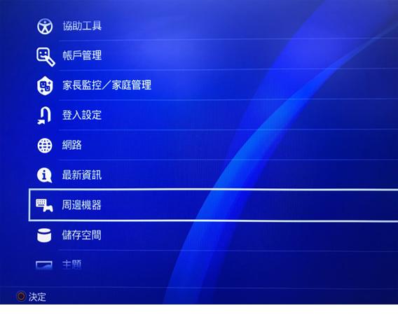 PS4手柄连接耳机教程