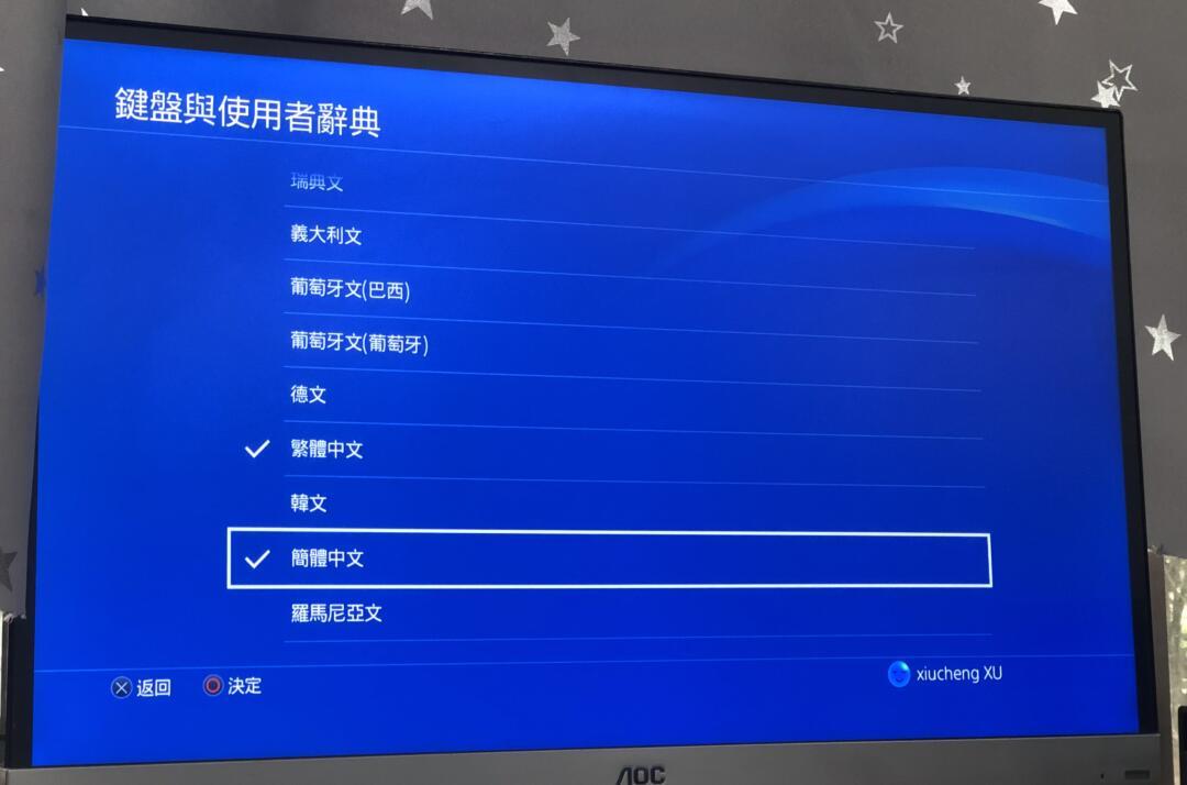 PS4键盘输入设置 商城如何拼音搜索游戏教程