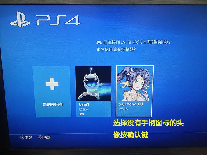 PS4 双手柄如何配对