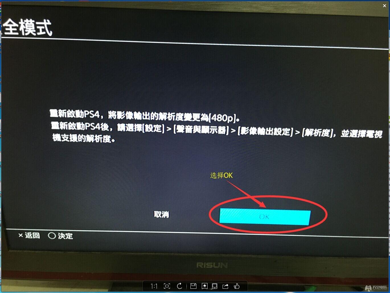 PS4不显示 黑屏 重置教程