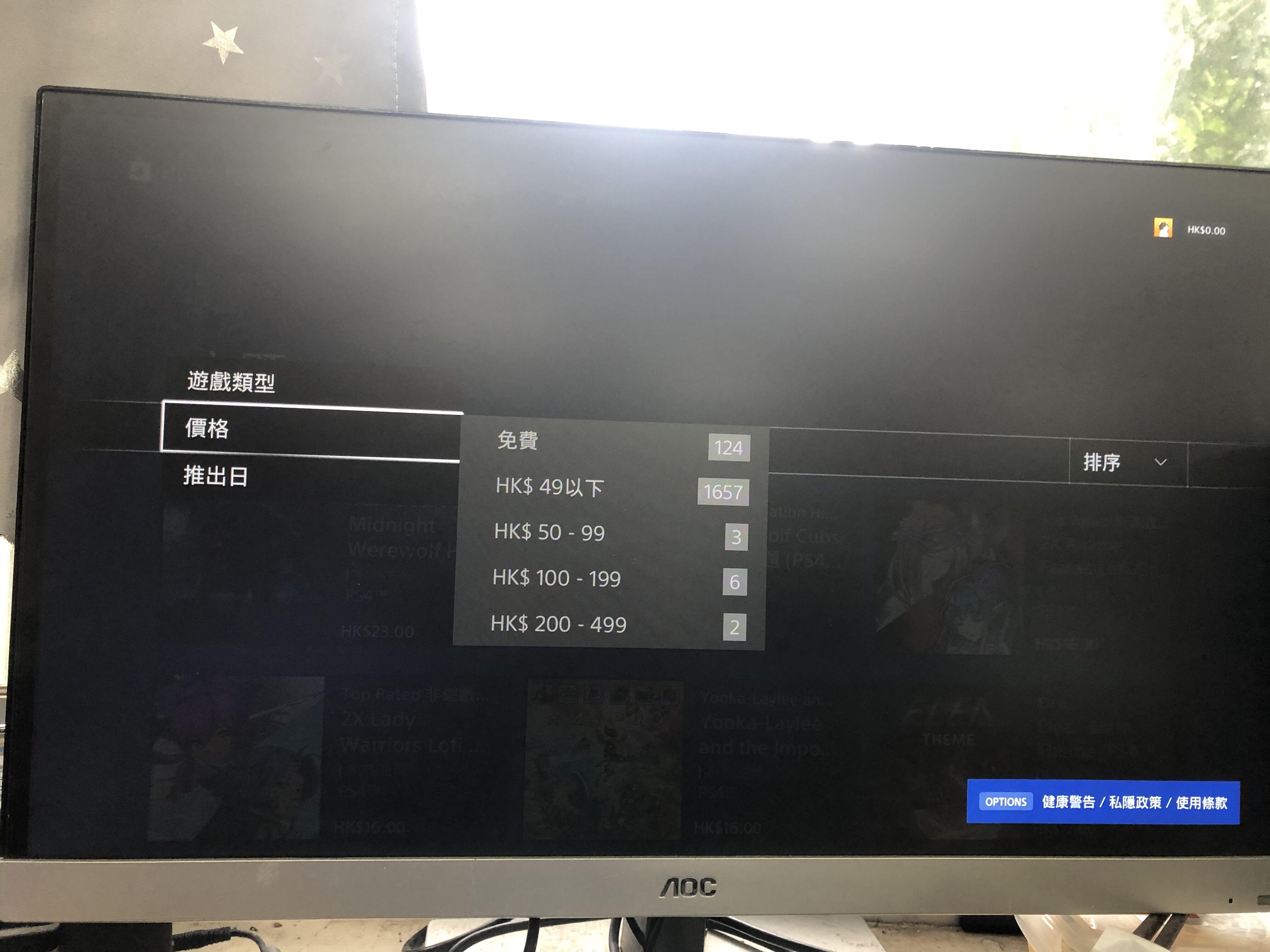 PS4如何下载主题