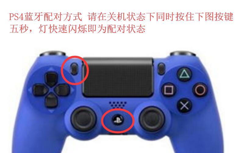 win10系统 PS4手柄 蓝牙适配器连接教程
