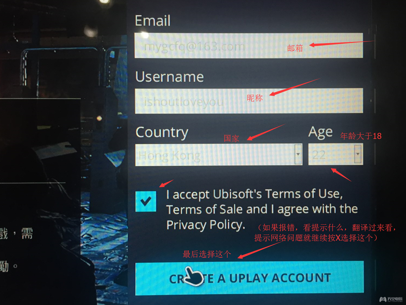 PS4 全境封锁 育碧账号注册