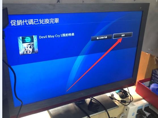 PS4游戏鬼泣5兑换语言包教程