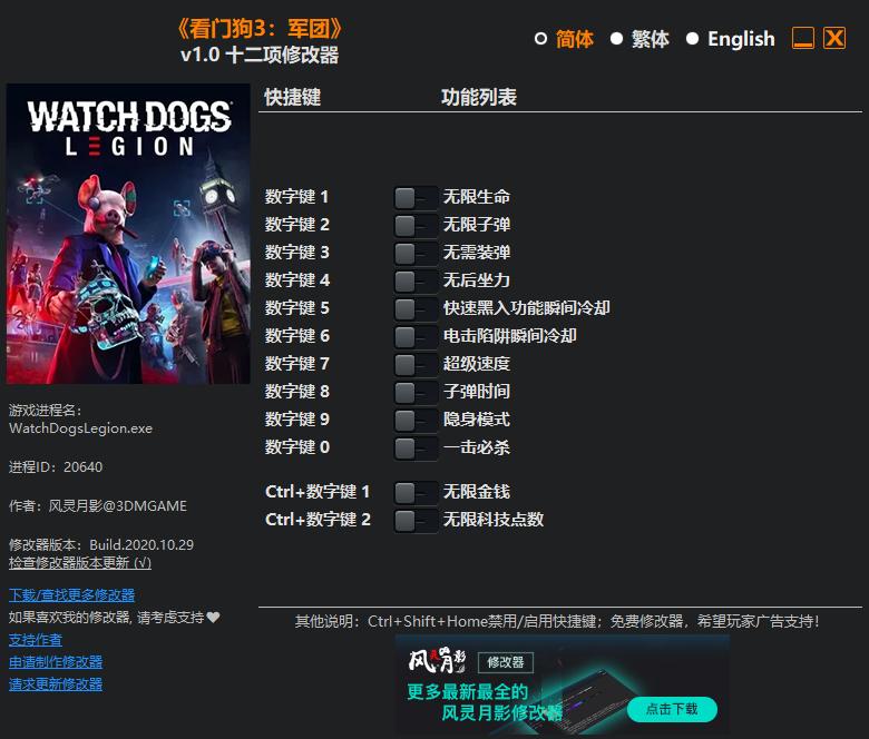 《看门狗3:军团(Watch Dogs: Legion)》v1.0 十二项修改器 By 风灵月影