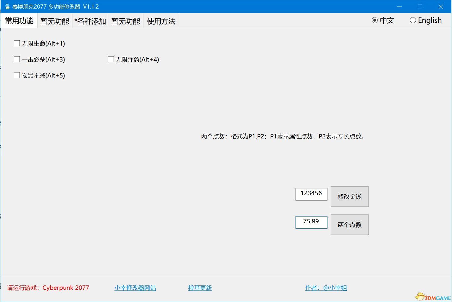 【支持属性点、专长点数修改】赛博朋克2077 多功能修改器 V1.1.2 By 小幸